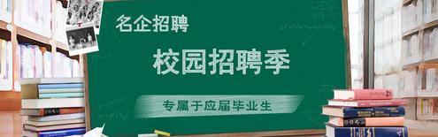 渭南人才网第一期网络专场招聘会
