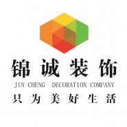 陕西省锦城装饰设计有限公司