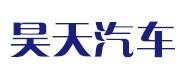 渭南市昊天汽车服务有限公司