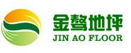 陕西金骜新型地坪材料有限责任公司