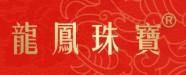 龙凤珠宝渭南专卖店