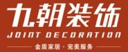 渭南九朝装饰工程有限公司