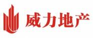陕西威力房地产开发有限责任公司