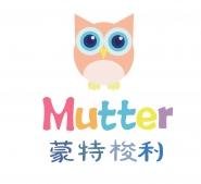 Mutter蒙特梭利早教中心