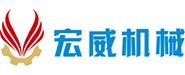 渭南宏威鑫旺机械制造有限公司