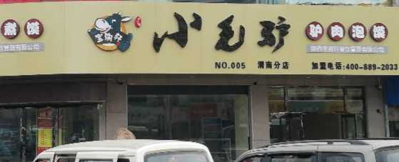 渭南驹驹福餐饮有限公司