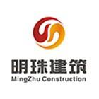 渭南市明珠建筑工程有限公司