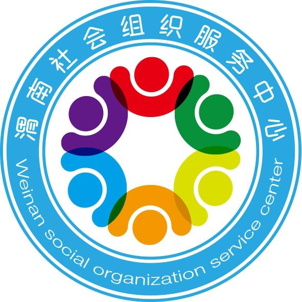 渭南市社会组织服务中心