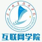 渭南职业技术学院经济管理学院(互联网学院)