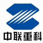 中联重科股份有限公司渭南分公司