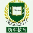临渭区领军文化培训学校