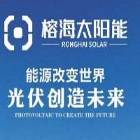 陕西榕海光伏科技有限公司