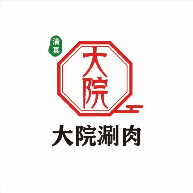 渭南市临渭区大院铜锅涮餐饮店