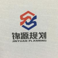 陕西锦源勘测规划设计研究院有限公司