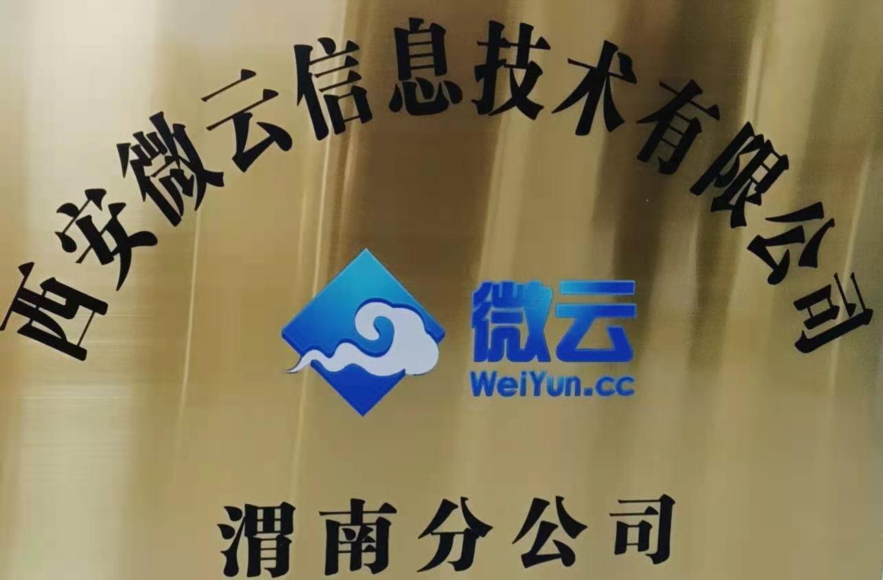 西安微云信息科技有限公司渭南分公司