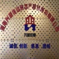 渭南兴盛佳业房地产营销策划有限公司