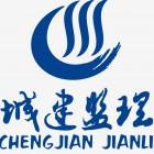 四川省城市建设工程监理有限公司陕西分公司