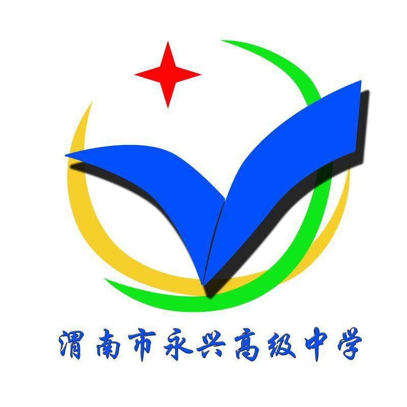 渭南市永兴高级中学