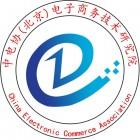 中电协(北京)电子商务技术研究院渭南分院