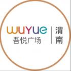 渭南新城吾悦商业管理有限公司