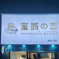 蜜城之恋信达广场店