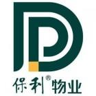 保利物业服务股份有限公司陕西分公司