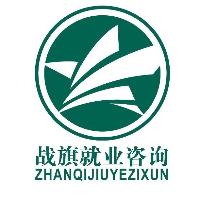 渭南战旗就业服务咨询有限公司
