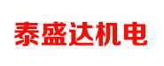 陕西泰盛达机电设备有限公司