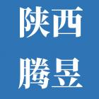 陕西腾昱环保科技有限公司