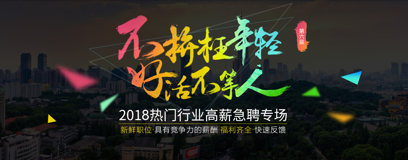 渭南人才网第六届网络专场招聘会