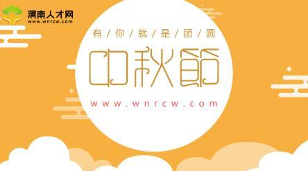 渭南人才网恭祝大家中秋节快乐