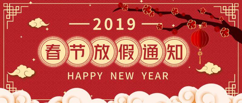 渭南人才网2019年春节放假通知