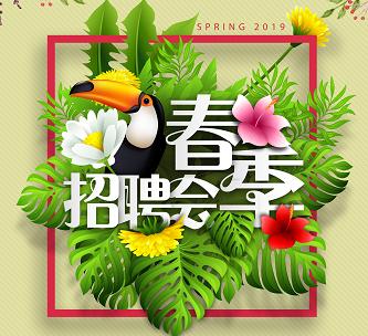 迎春纳才•2019渭南市春季人才招聘大会通知
