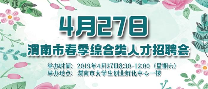 """""""乐就业·赢未来""""2019渭南市春季综合类人才招聘会通知"""