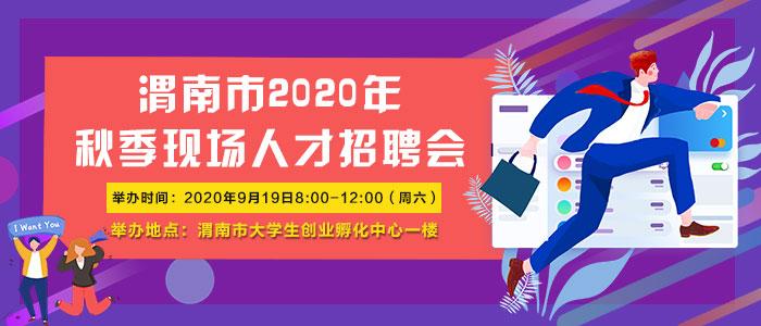 """关于举办渭南市2020年""""金秋送岗 暖心就业""""秋季现场人才招"""
