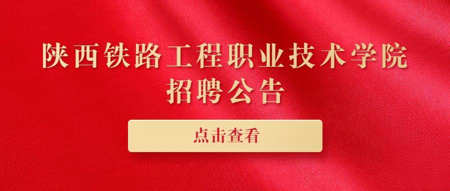 陕西铁路工程职业技术学院招聘公告(73人