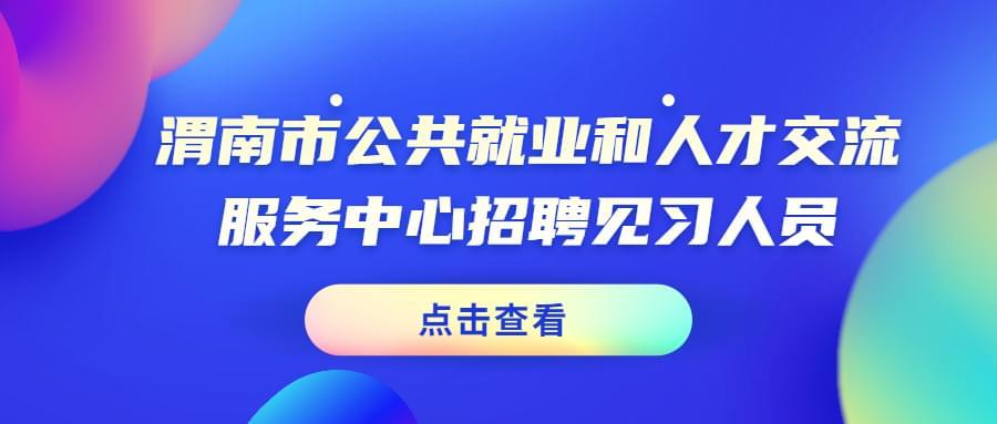 渭南市公共就业