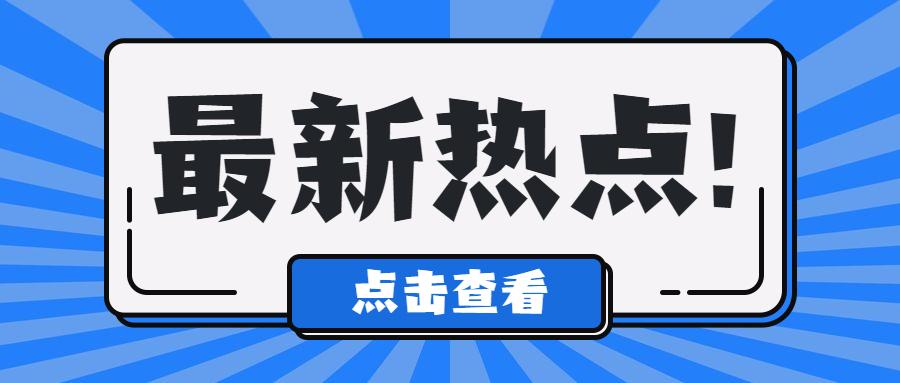 合阳县横溢人力资源有限公司关于公开招聘合阳县煤矿驻矿安全监督员的公告(12人)