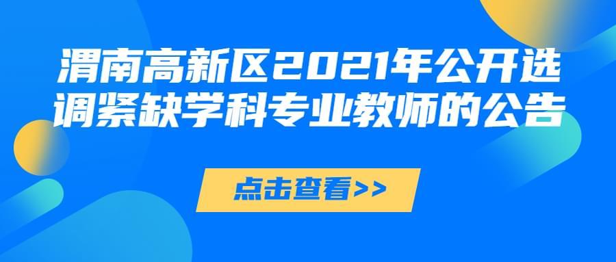 渭南高新区2021年公开选调紧缺学科专业