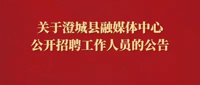 关于澄城县融媒