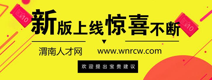 渭南人才网新版上线