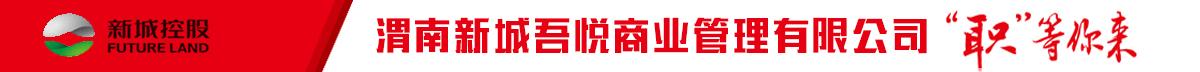渭南新城吾悦商业管理有限公司诚聘英才