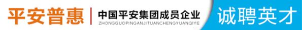 平安普惠渭南分公司招聘