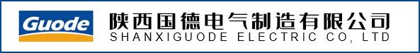 陕西国德电气制造有限公司招聘