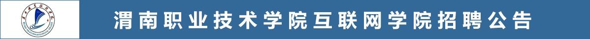 渭南职业技术学院互联网学院招聘公告