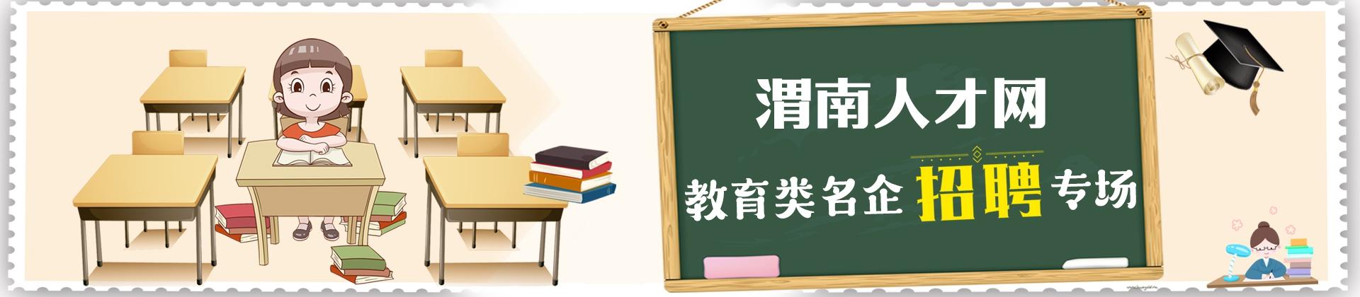 渭南人才网教育类名企招聘专场