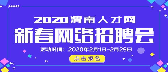 2020渭南人才网新春首场网络招聘会
