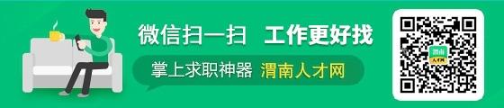 渭南人才网贴片广告.jpg
