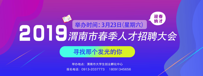 迎春纳才•2019年3月23日渭南市春季人才招聘大会