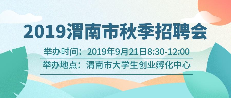 2019渭南市秋季综合类现场人才招聘会